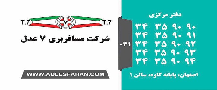 عدل اصفهان