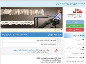 کلوب عدل اصفهان