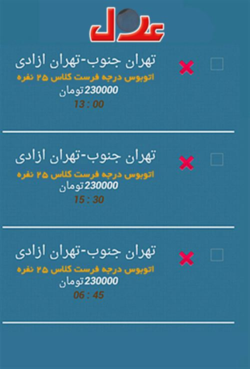 همراه سفر عدل اصفهان